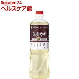 ミツカン 白ワインビネガー 業務用(1L)