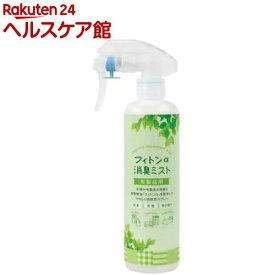 森の生活 フィトンα消臭ミスト 布製品用(300ml)【フィトンアルファ】