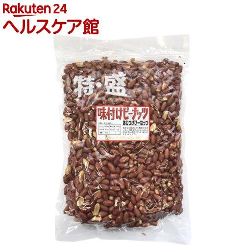 味付けピーナッツ(1008g)
