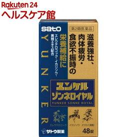 【第2類医薬品】ユンケル ゾンネロイヤル(48錠)【ユンケル】