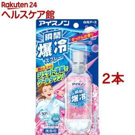 アイスノン 瞬間爆冷スプレー せっけんの香り 携帯用(70ml*2本セット)【アイスノン】