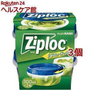ジップロック スクリューロック(300ml*2コ入*3コセット)【more20】【Ziploc(ジップロック)】