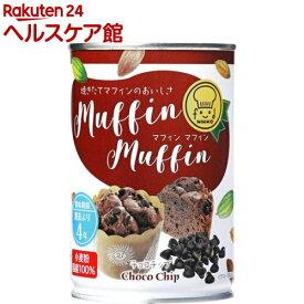 【訳あり】Muffin Muffin(チョコチップ)(110g)【spts2】[保存食]