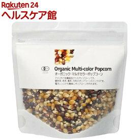ナチュラルキッチン オーガニック マルチカラーポップコーン(250g)【more30】【ナチュラルキッチン】