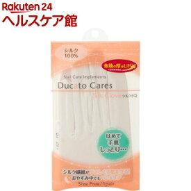 デュカート ケアーズ シルク手袋(1双)【デュカート】