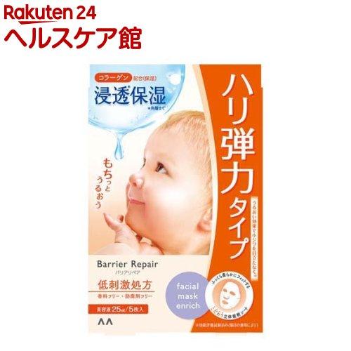 バリアリペア シートマスク もっちり(5枚入)【バリアリペア】