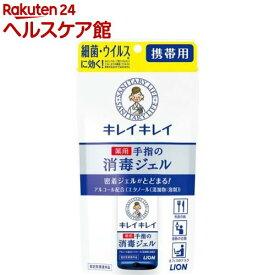 キレイキレイ 薬用ハンドジェル 携帯用(28ml)【キレイキレイ】