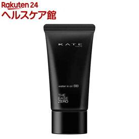 ケイト ウォーターインオイルBB 02(30g)【KATE(ケイト)】