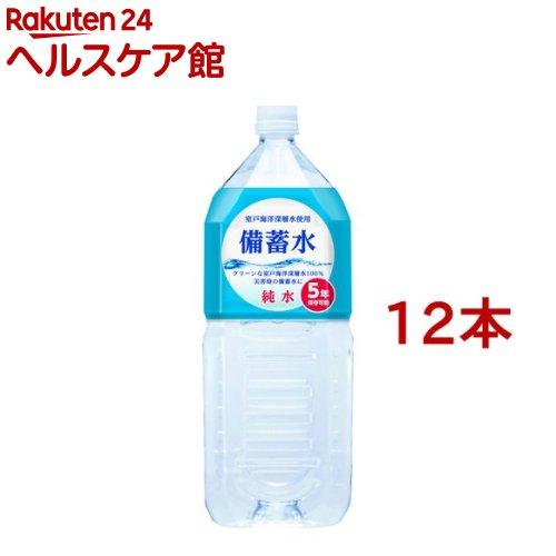 備蓄水(2L*12本入セット)