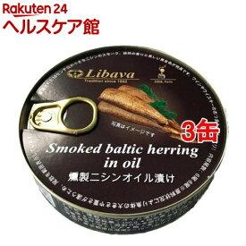 リバワ 燻製ニシンオイル漬け(160g*3コセット)