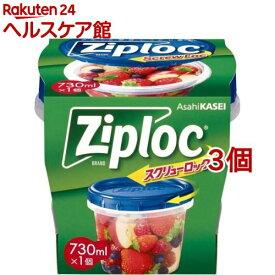 ジップロック スクリューロック 730ml(1コ入*3コセット)【Ziploc(ジップロック)】