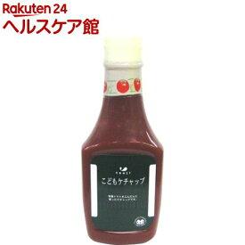 こどもケチャップ(300g)【辻安全食品】
