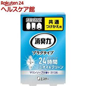 消臭力 プラグタイプ 消臭芳香剤 つけかえ タバコ用さわやかなマリンソープの香り(20mL)【消臭力】