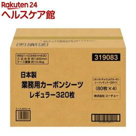 日本製 業務用カーボンシーツ レギュラー(320枚)