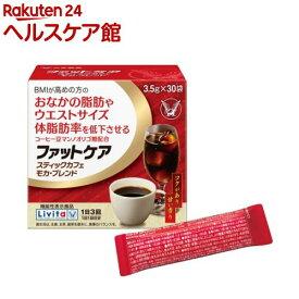 リビタ ファットケア スティックカフェ モカ・ブレンド(3.5g*30袋入)【リビタ】[コーヒー]