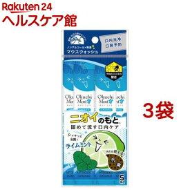 マウスウォッシュ オクチミント(11ml*5本入*3袋セット)【more20】