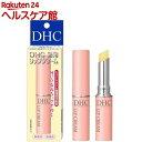 DHC 薬用リップクリーム(1.5g)【slide_e4】【DHC】