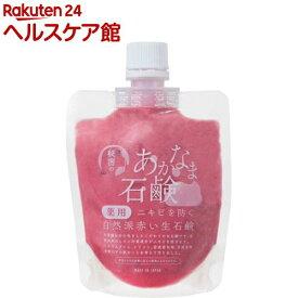秘密のあかなま石鹸(120g)