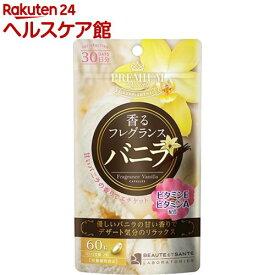 香るフレグランス バニラ(60粒)【ボーテサンテラボラトリーズ】