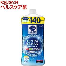 キュキュット 食洗機用洗剤 ウルトラクリーン すっきりシトラスの香り 詰め替えボトル(840g)【spts6】【キュキュット】
