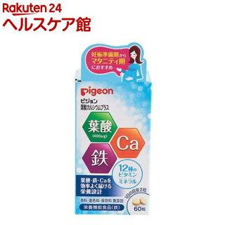 ピジョンサプリメント葉酸カルシウムプラス