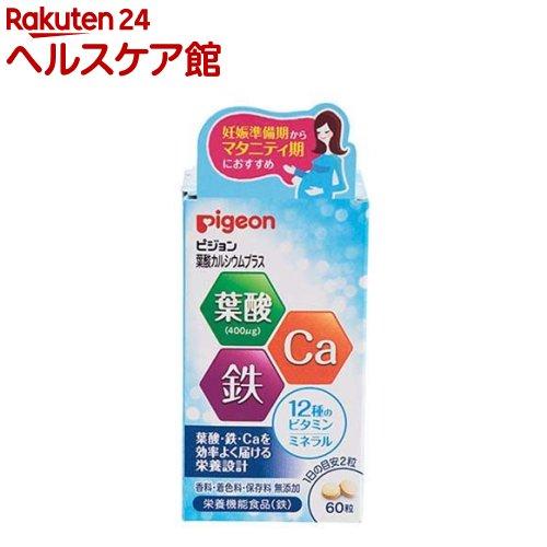 ピジョンサプリメント 葉酸カルシウムプラス(60粒入)【1_k】【ピジョンサプリメント】