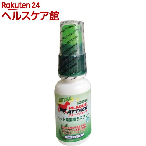 プラークアタック エクストラ ミニスプレー(29.5mL)【送料無料】