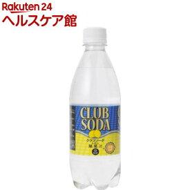 友桝飲料 クラブソーダ レモン(500ml*24本入)【友桝飲料】