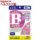 DHC ビタミンBミックス 60日(120粒)【ichino11】【DHC サプリメント】