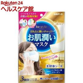 ビースタイル お肌潤いマスク(3セット)【ビースタイル】