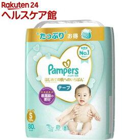 パンパース おむつ テープ はじめての肌へのいちばん S(80枚入)【パンパース】
