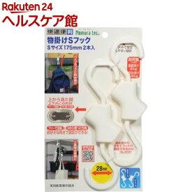 快適便利 物掛けSフック Sサイズ 175mm N-3335 ホワイト(2本入)【ノムラテック】