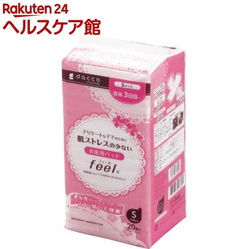 ダッコ お産用パッド フィール Sサイズ(20コ入)【ダッコ(dacco)】
