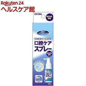 マウスピュア 口腔ケアスプレー(50ml)【マウスピュア】