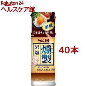 S&B 燻製岩塩(25g*40本セット)【S&B(エスビー)】