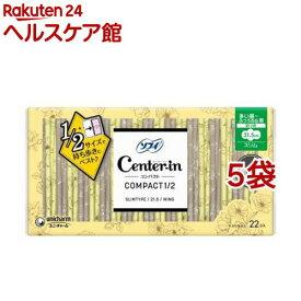 センターイン コンパクト1/2 無香料 多い昼用 羽つき 生理用ナプキン スリム(22枚入*5袋セット)【センターイン】