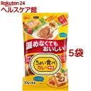 ちょい食べカレー 中辛(30g*4本入*5コセット)