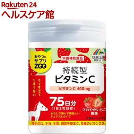 おやつにサプリZOO 持続型ビタミンC(150粒)【おやつにサプリZOO】