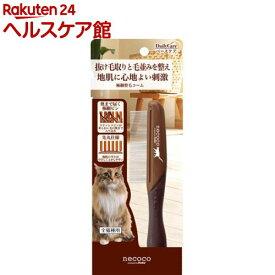 ネココ 極細整毛コーム(1コ入)【more20】【necoco(ネココ)】