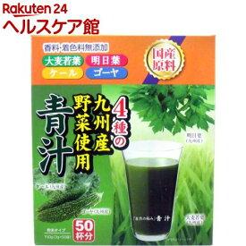 自然の極み 青汁 九州産野菜使用(3g*50袋入)【新日配薬品】