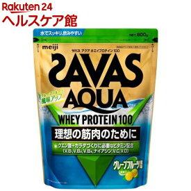 ザバス アクアホエイプロテイン100 グレープフルーツ(840g)【zs02】【sav03】【ザバス(SAVAS)】