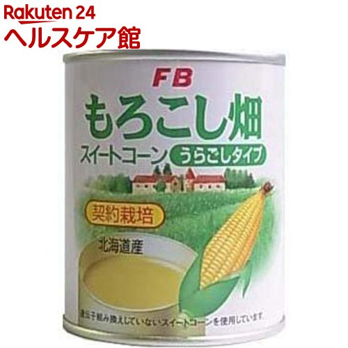 もろこし畑 北海道産 スイートコーン うらごしタイプ 缶(230g)【フルーツバスケット】