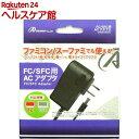 FC/SFC ACアダプター ANS-H017(1コ入)