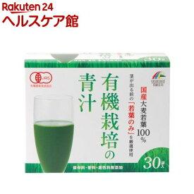 リケン 国産有機栽培 大麦若葉100%青汁(3g*30袋入)【ユニマットリケン(サプリメント)】