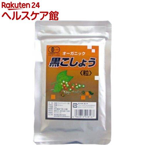 桜井食品 オーガニック 黒こしょう(粒)(25g)【桜井食品】