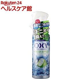 オキシー 冷却デオシャワー フレッシュアップルの香り(200mL)【OXY(オキシー)】