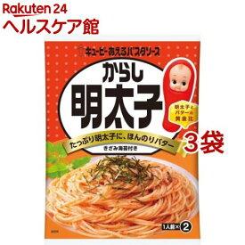 キユーピー あえるパスタソース からし明太子(23g*2袋入*3コセット)【あえるパスタソース】