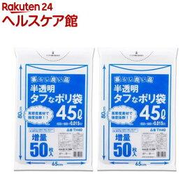 暮らし良い品 タフなポリ袋 45L用(50枚入*2コセット)【slide_e3】【more20】