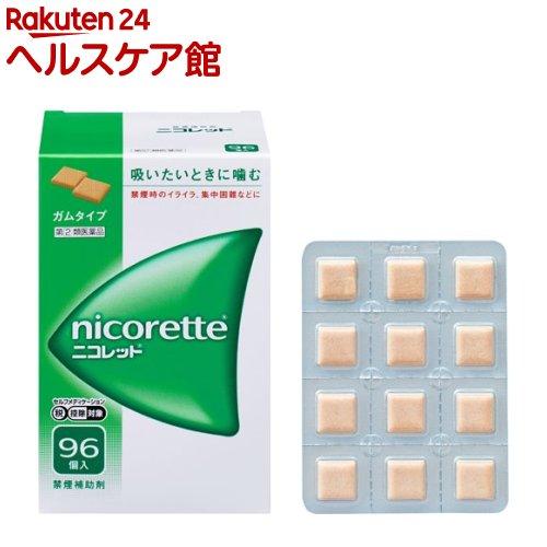 【第(2)類医薬品】ニコレット(セルフメディケーション税制対象)(96コ入)【ニコレット】【送料無料】