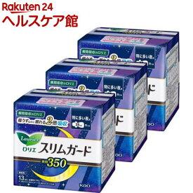 ロリエ スリムガード 夜用 350(13コ入*3コセット)【ロリエ】[生理用品]